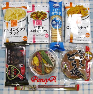 (株)ポプラ〔7601〕より株主優待の品(ポプラオリジナル菓子珍味Aセット)が届きました。