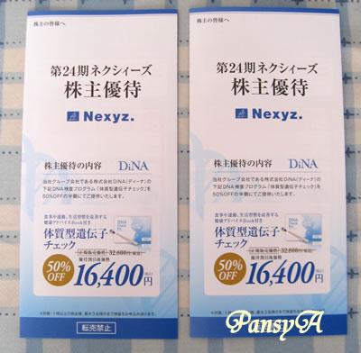 ネクシィーズ〔4346〕より「DNA検査プログラムの優待割引」が届きました。