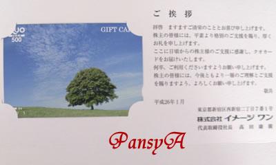 (株)イメージ ワン[2667]より議決権行使のお礼のクオカードが届きました。