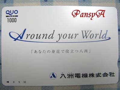 八州電機(株)〔3153〕より(選択した)株主優待のオリジナルクオカードが届きました。