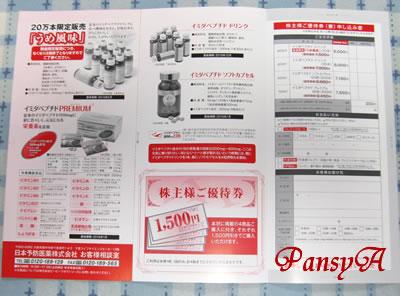 (株)総医研ホールディングス〔2385〕より、イミダペプチドの買い物優待券が届きました。