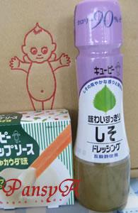 キューピー味わいすっきりしそドレッシング(カロリー90%オフ) 1本【新商品】