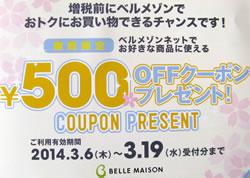 ベルメゾンの3月19日まで使える500円OFFのクーポンハガキ