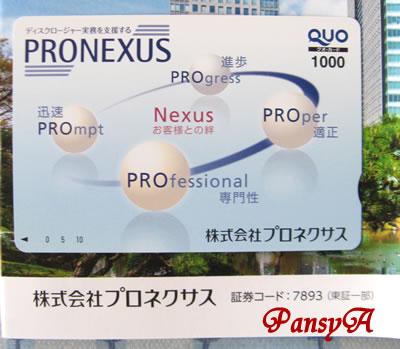 (株)プロネクサス〔7893〕より株主優待のQUOカードが届きました。