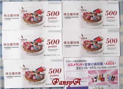 (株)スクロール(旧ムトウ)〔8005〕より「株主優待券2500円分(500ポイント券5枚)」が届きました。