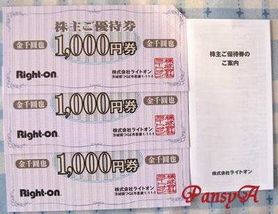 (株)ライトオン〔7445〕より「株主ご優待券」が届きました。