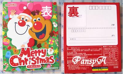 名糖産業(meito)メイトー クリスマスチョコレート 箱の表と裏