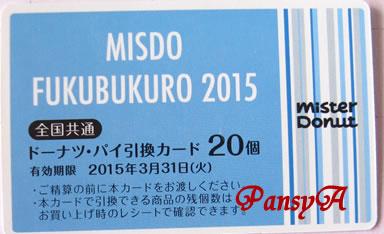 (株)ダスキン(ミスタードーナツ)〔4665〕の株主優待券を利用して、本日発売の『ミスド福袋2015』2160円を購入しました。ドーナツ・パイ引換カード20個