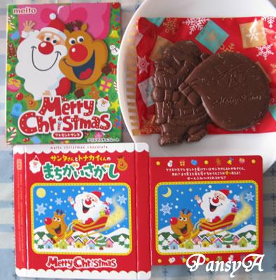 名糖産業(meito)メイトー クリスマスチョコレート 箱の中身