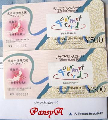八州電機(株)〔3153〕より(選択した)株主優待のジェフグルメカード1,000円分が届きました。