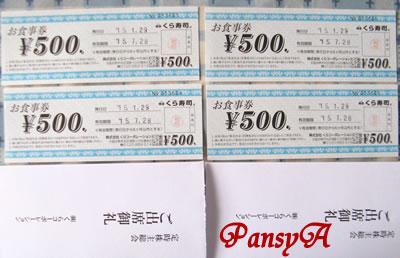 (株)くらコーポレーション(くら寿司)〔2695〕の第19期定時株主総会のお土産を頂きました。