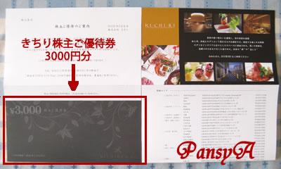 (株)きちり〔3082〕より「株主ご優待券」が届きました。