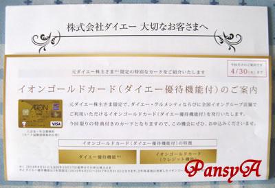 (株)ダイエーより、元ダイエー株主さま限定「イオンゴールドカード(ダイエー優待機能付)のご案内」が届きました。