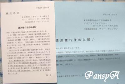 アジア・アライアンス・ホールディングス(株)〔9318〕より臨時株主総会の議決権行使のお礼としてQUOカードが届きました。