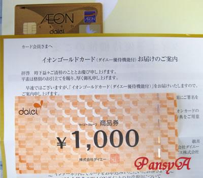 「イオンゴールドカード(ダイエー優待機能付)」と〔特典1〕の「ダイエー商品券1000円」が届きました