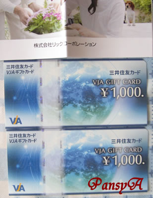 (株)リックコーポレーション〔3147〕より株主優待の「三井住友VJAギフトカード」2000円分が届きました