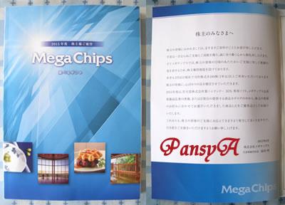 (株)メガチップス〔6875〕より、株主優待の「百貨店提供の商品カタログ」(3000円相当)が届きました。