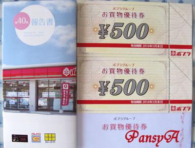 (株)ポプラ〔7601〕より株主優待の「お買物優待券」(商品との交換も可)が届きました。