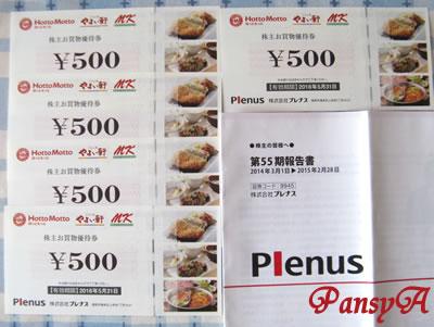 (株)プレナス(ほっともっと)〔9945〕より「株主お買物優待券」(2500円相当)が届きました。