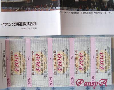 イオン北海道(株)〔7512〕より「株主様ご優待券」が届きました。
