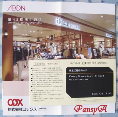 (株)コックス〔9876〕より「株主ご優待カード」が届きました。本年度より、店舗・コックスオンラインショップの両方で利用可となりました。