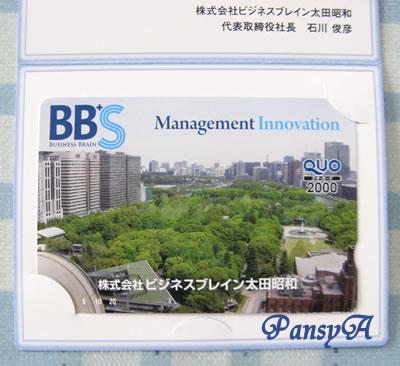 (株)ビジネスブレイン太田昭和〔9658〕より株主優待のオリジナルクオカード(2000円分)が届きました。k658