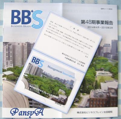 (株)ビジネスブレイン太田昭和〔9658〕より株主優待のオリジナルクオカード(2000円分)が届きました。(k659)