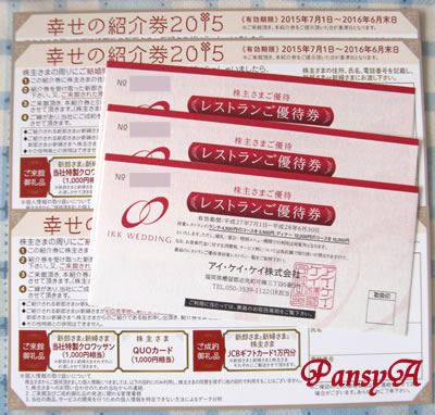 アイ・ケイ・ケイ(株)〔2198〕より株主優待の「パティスリー イチリュウ」のお菓子と「株主ご優待券」が届きました。