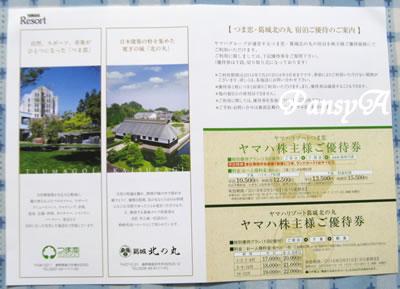 ヤマハ(株)〔7951〕より株主優待の「ヤマハリゾートのオリジナルギフト商品」が届きました。リゾート施設(つま恋・葛城北の丸)の宿泊の優待券も入っていました。