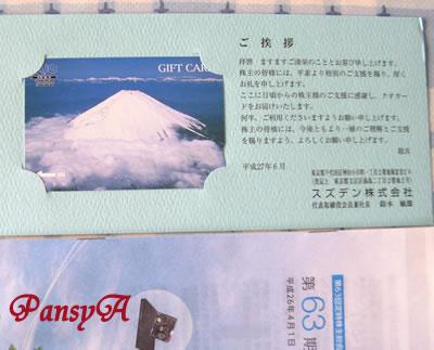 スズデン(株)〔7480〕より株主優待のクオカードが届きました。