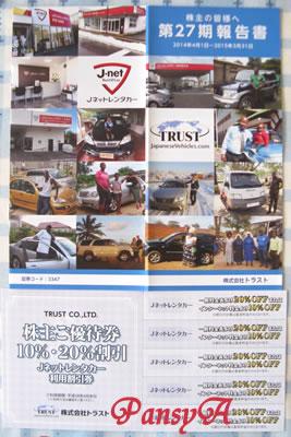 (株)トラスト〔3347〕より「Jネットレンタカーの株主ご優待券」(10%.20%割引)が届きました。
