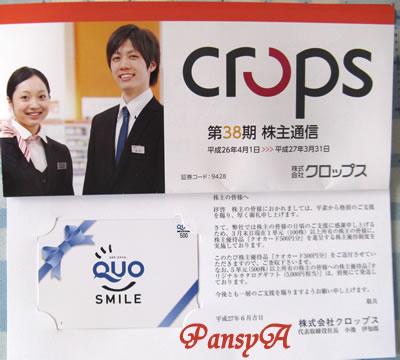 (株)クロップス〔9428〕より株主優待のQUOカードが届きました。