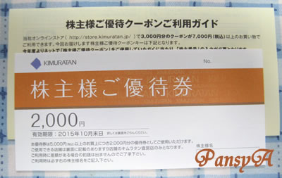(株)キムラタン〔8107〕より、「株主様ご優待券」と「クーポン」が届きました。