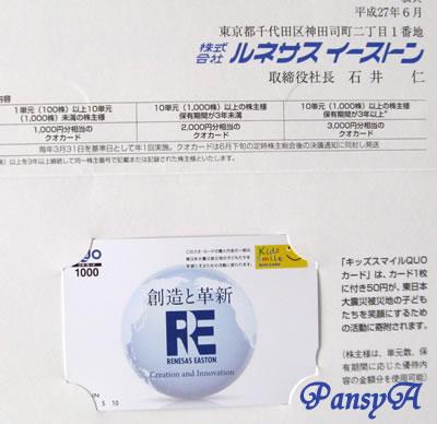 (株)ルネサスイーストン〔9995〕より株主優待の「キッズスマイルQUOカード」が届きました。
