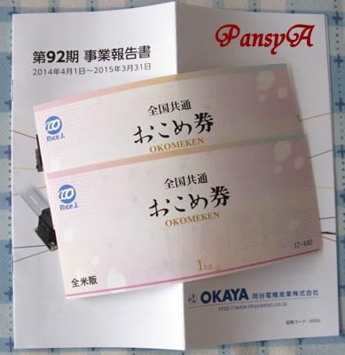 岡谷電機産業(株)〔6926〕より株主優待の「おこめ券」が届きました。