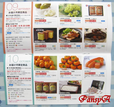 日本エスリード(株)〔8877〕より株主優待の「フリーチョイスギフトカタログ」が届きました。〈旬の食材や全国各地の特産品から選びます〉