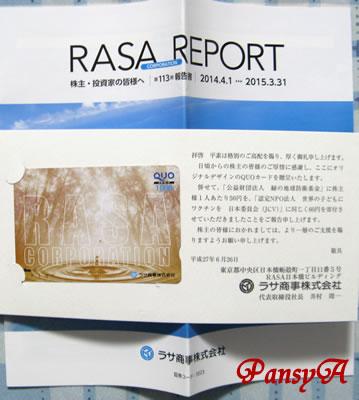 ラサ商事(株)〔3023〕より株主優待のオリジナルQUOカードが届きました。〈私は、継続保有1年以上です。〉