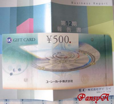 (株)デイ・シイ〔5234〕より株主優待のUCギフトカードが届きました