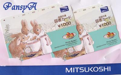 (株)プロトコーポレーション〔4298〕より、「カタログギフト・選べる厳選8品」から選択した「図書カード」2000円分が届きました