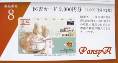 (株)プロトコーポレーション〔4298〕より株主優待の案内「ギフトコレクション・選べる厳選8品」が届きました。図書カード2000円分