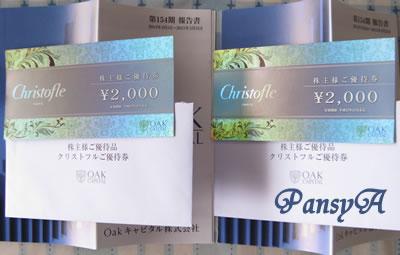 Oakキャピタル(株)〔3113〕より株主優待の「 Christofle (クリストフル)株主様ご優待券」が届きました。