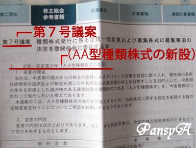 トヨタ自動車(株)〔7203〕の「第111回定時株主総会招集ご通知」【第7号議案】「AA型種類株式」(非上場)の新設に関して