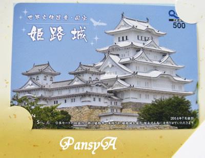 ヘリオステクノホールディング(株)〔6927〕より、議決権行使のお礼として姫路城のデザインのクオカードが届きました。