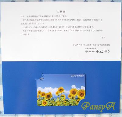 アジア・アライアンス・ホールディングス(株)〔9318〕より議決権行使のお礼としてQUOカードが届きました。