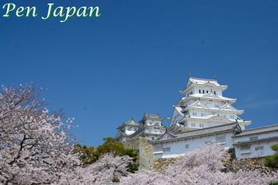 姉妹サイト「Pen Japan」>「関西近郊の散策」の姫路城(白鷺城)のページへリンク