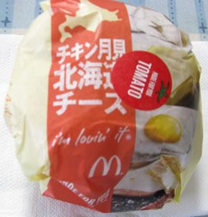 日本マクドナルドホールディングス(株)〔2702〕より「株主ご優待券」が届きました。「チキン月見 北海道チーズ」(期間限定商品)「スライストマト」のトッピング」