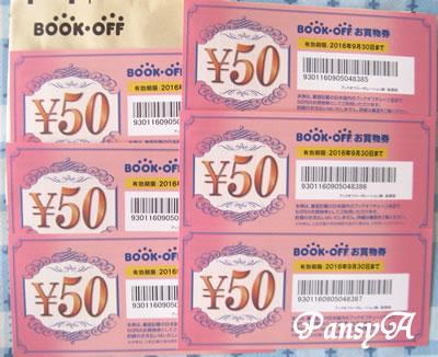 ブックオフコーポレーション(株)〔3313〕より、株主アンケートのお礼として、『BOOK・OFFお買物券』300円分〈6枚〉が届きました。