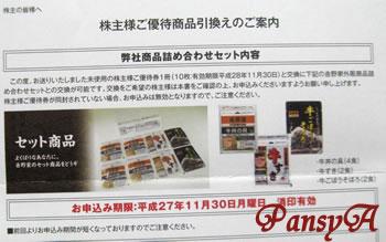 (株)吉野家ホールディングス〔9861〕より「株主様ご優待券」(商品との交換も可)が届きました。