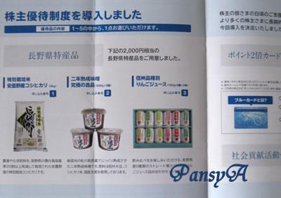 綿半ホールディングス(株)〔3199〕より株主優待の案内が届きました。2000円相当の長野県特産品3点・株主優待カード・寄付の中から1点選びます。