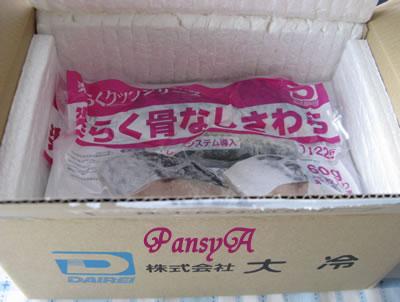 (株)大冷〔2883〕より株主優待の「冷凍(大冷)骨なし魚(楽らくクックシリーズ)3魚種セット」が届きました。
